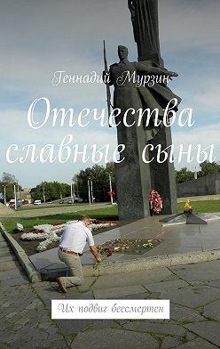 Геннадий Мурзин - Отечества славные сыны. Их подвиг бессмертен