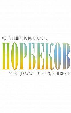 Мирзакарим Норбеков - «Опыт дурака» – всё в одной книге