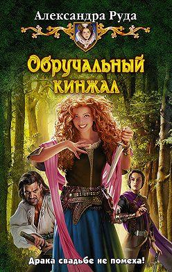 Александра Руда - Обручальный кинжал