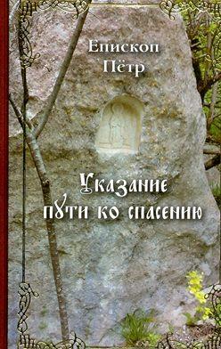Епископ Петр (Екатериновский) - Указание пути ко спасению. Опыт аскетики (в сокращении)