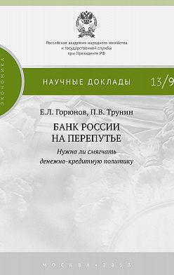 Евгений Горюнов - Банк России на перепутье. Нужно ли смягчать денежно-кредитную политику