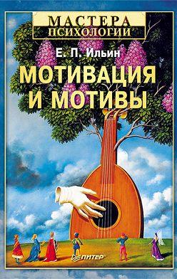 Евгений Ильин - Мотивация и мотивы