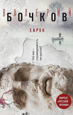 Валерий Бочков - Харон