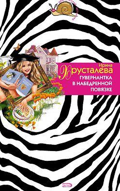 Ирина Хрусталева - Гувернантка в набедренной повязке