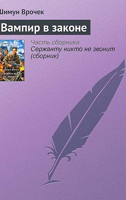 Шимун Врочек - Вампир в законе
