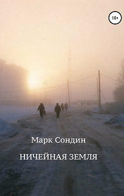 Марк Сондин - Ничейная Земля