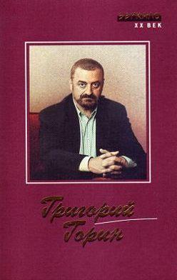 Эльдар Рязанов - О бедном гусаре замолвите слово