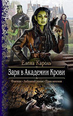 Елена Кароль - Заря в Академии Крови