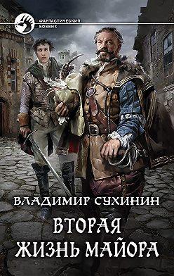 Владимир Сухинин - Вторая жизнь майора