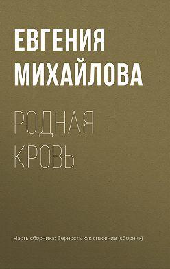 Евгения Михайлова - Родная кровь
