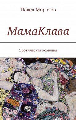Павел Морозов - МамаКлава