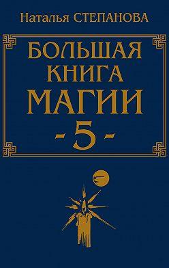 Наталья Степанова - Большая книга магии-5