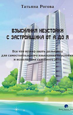 Татьяна Рогова - Взыскания неустойки с застройщика от А до Я