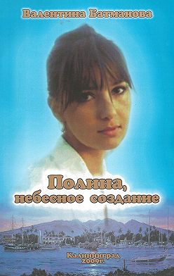 Валентина Батманова - Полина, небесное создание