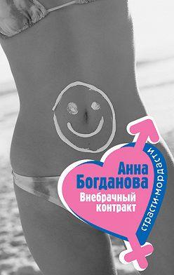 Анна Богданова - Внебрачный контракт