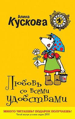 Алина Кускова - Любовь со всеми удобствами