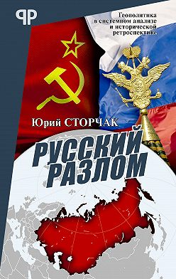 Юрий Сторчак - Русский разлом