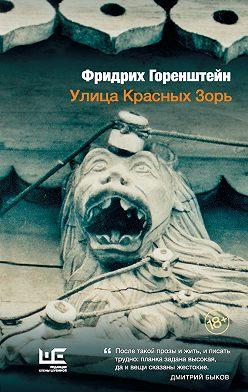 Фридрих Горенштейн - Улица Красных Зорь (сборник)