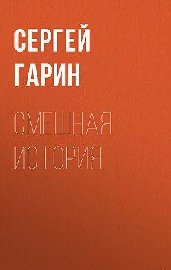 Сергей Гарин - Смешная история