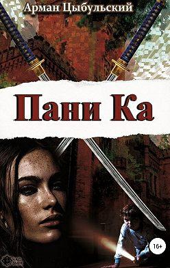 Арман Цыбульский - Пани Ка