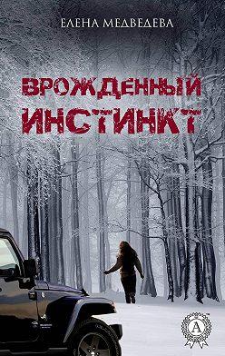 Елена Медведева - Врожденный инстинкт