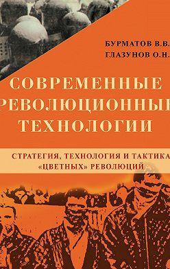Олег Глазунов - Современные революционные технологии. Стратегия, технология и тактика «цветных» революций
