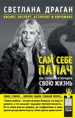 Светлана Драган - Сам себе палач. Как сохранить и улучшить свою жизнь