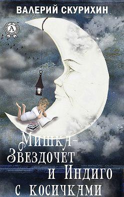 Валерий Скурихин - Мишка-звездочет и индиго с косичками