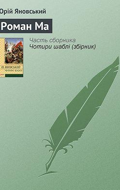 Юрій Яновський - Роман Ма