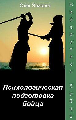 Олег Захаров - Психологическая подготовка бойца
