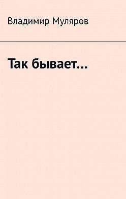 Владимир Муляров - Так бывает…