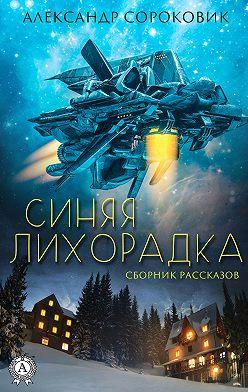 Александр Сороковик - Синяя лихорадка