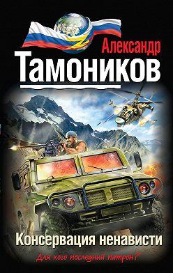 Александр Тамоников - Консервация ненависти