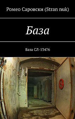 Ромео Саровски (Strannuk) - База. База СЛ-13476