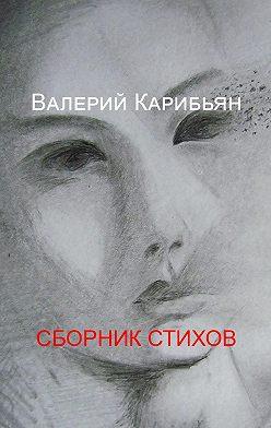 Валерий Карибьян - Сборник стихов