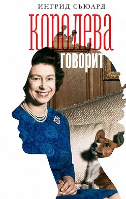 Ингрид Сьюард - Королева говорит
