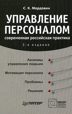 Сергей Мордовин - Управление персоналом: современная российская практика