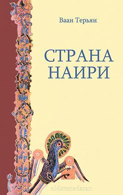 Ваан Терьян - Страна Наири