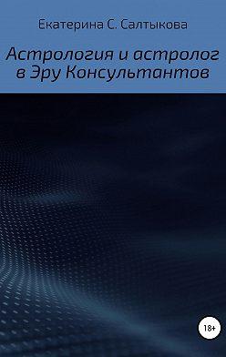Екатерина Салтыкова - Астрология и астролог в Эру Консультантов