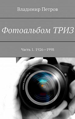 Владимир Петров - Фотоальбом ТРИЗ. Часть1. 1926—1998