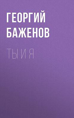 Георгий Баженов - Ты и я