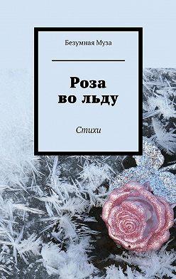 Безумная Муза - Роза вольду. Стихи