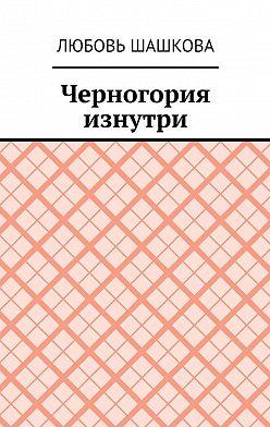 Любовь Шашкова - Черногория изнутри