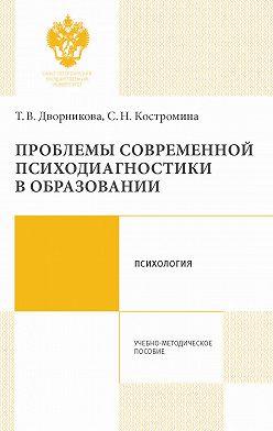 Татьяна Дворникова - Проблемы современной психодиагностики в образовании