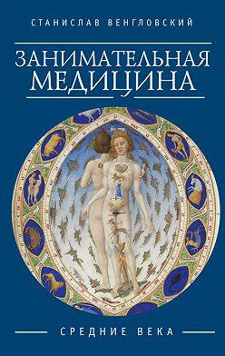 Станислав Венгловский - Занимательная медицина. Средние века