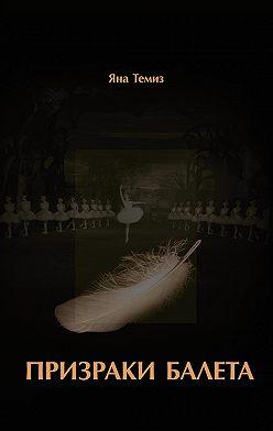 Яна Темиз - Призраки балета
