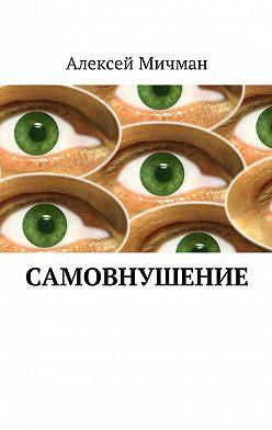 Алексей Мичман - Самовнушение