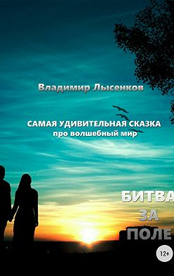 Владимир Лысенков - Битва за поле