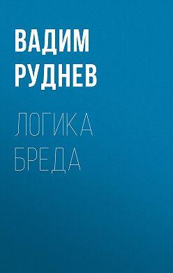 Вадим Руднев - Логика бреда