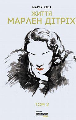 Мария Рива - Життя Марлен Дітріх. Том 2